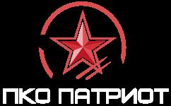 Компания ПКО «ПАТРИОТ» г.Рязань.